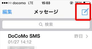 SMSソ新規作成